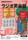 NHKラジオ ラジオ英会話 2016年2月号