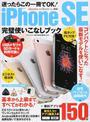 iPhone SE完璧使いこなしブック