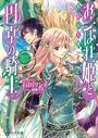 おこぼれ姫と円卓の騎士13 再起の大地(B's‐LOG文庫)