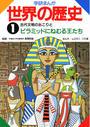 【期間限定価格】学研まんが世界の歴史1 古代文明のおこりとピラミッドにねむる王たち