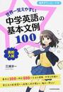書籍と電子書籍のハイブリッド書店【honto】で買える「世界一覚えやすい中学英語の基本文例100」の画像です。価格は1,320円になります。