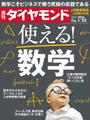 週刊ダイヤモンド 2016年1月23日号 [雑誌]