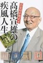 高橋宣雄の疾風人生