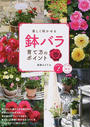 美しく咲かせる鉢バラ育て方のポイント