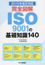完全図解ISO9001の基礎知識140