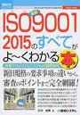 最新ISO9001 2015のすべてがよ~くわかる本