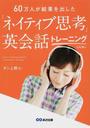 「ネイティブ思考」英会話トレーニング