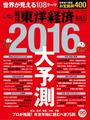 週刊東洋経済2015年12月26日号・2016年1月2日合併号