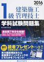 1級建築施工管理技士学科試験問題集