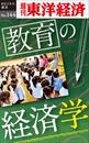 教育の経済学-週刊東洋経済eビジネス新書No.144