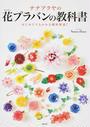 ナナアクヤの花プラバンの教科書
