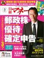 日経マネー2016年3月号