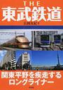 THE東武鉄道