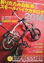 折りたたみ自転車&スモールバイクカタログ