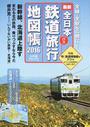 全日本鉄道バス旅行地図帳