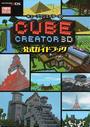 キューブクリエイター3D公式ガイドブック