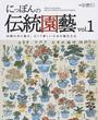 にっぽんの伝統園藝