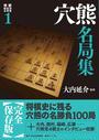 【全1-4セット】将棋戦型別名局集