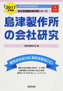 島津製作所の会社研究