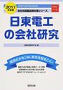 日東電工の会社研究