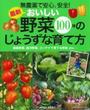 最新おいしい野菜100種のじょうずな育て方