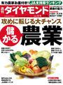 週刊ダイヤモンド 2016年2月6日号 [雑誌]