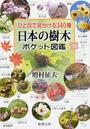 日本の樹木ポケット図鑑