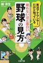 書籍と電子書籍のハイブリッド書店【honto】※旧オンライン書店bk1で買える「眠れないほど面白い野球の見方」の画像です。価格は637円になります。