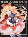 魔法使いと黒猫のウィズPOSTCARD BOOK