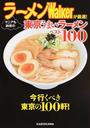 ラーメンWalkerが厳選!マニアも納得の東京うまいラーメンベスト100