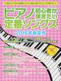 ピアノ初心者が弾きたい定番ソングス