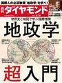 週刊ダイヤモンド 2016年2月13日号 [雑誌]