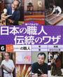 調べてみよう!日本の職人伝統のワザ