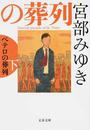 ペテロの葬列 下 (文春文庫 杉村三郎シリーズ)(文春文庫)