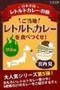 ご当地レトルトカレーを食べつくせ!関西編