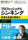 【期間限定特別価格】プロフェッショナル シンキング