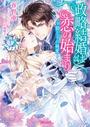政略結婚は恋の始まり~狼王子の純愛~(ヴァニラ文庫)