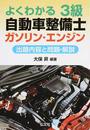よくわかる3級自動車整備士ガソリン・エンジン