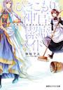 ひきこもり神官と潔癖メイド 王弟殿下は花嫁をお探しです(コバルト文庫)