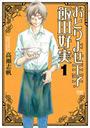 【1-5セット】おとりよせ王子 飯田好実