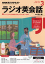 NHKラジオ ラジオ英会話 2016年3月号