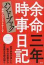 書籍と電子書籍のハイブリッド書店【honto】で買える「余命三年時事日記ハンドブック」の画像です。価格は1,100円になります。