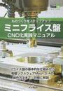 ミニフライス盤CNC化実践マニュアル