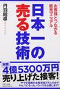 日本一の売る技術