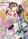 うそつき王子と秘密の恋【イラスト付】(大誠社プリエール文庫)