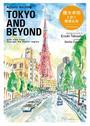書籍と電子書籍のハイブリッド書店【honto】で買える「TOKYO AND BEYOND」の画像です。価格は2,200円になります。