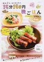 節約女王・武田真由美の一汁二菜15分150円晩ごはん
