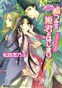 平安ロマンティック・ミステリー 嘘つきは姫君のはじまり 少年たちの恋戦(コバルト文庫)