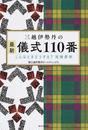 三越伊勢丹の最新儀式110番