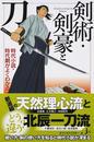 剣術・剣豪と刀